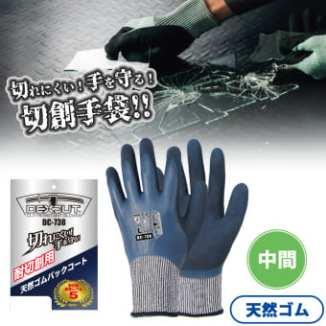 DEXCUT(デックスカット) ゴムバックコート手袋