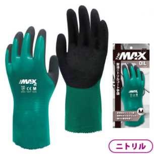 THE MAX ニトリルフルコート手袋