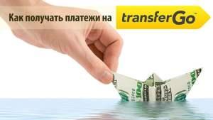 как получить денежные переводы в Украину с TransferGo