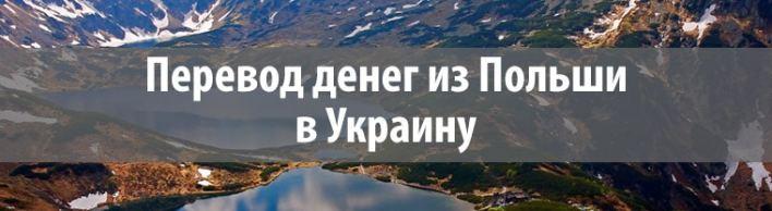 дешево перевести деньги из Польши в Украину