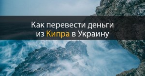 Как перевести деньги из Кипра в Украину