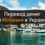 Как перевести деньги из Испании в Украину с Трансфер Го