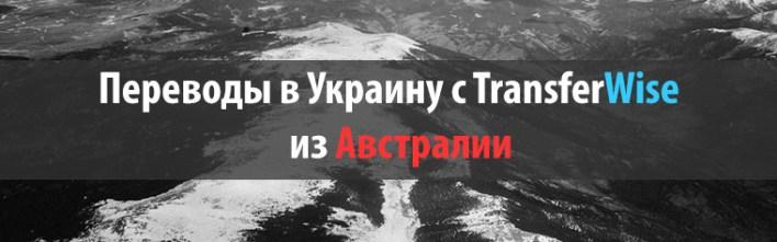 денежный перевод в Украину с TransferWise