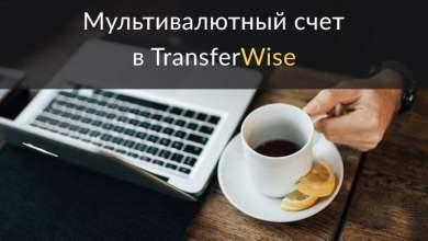 про мультивалютный счет в transferwise
