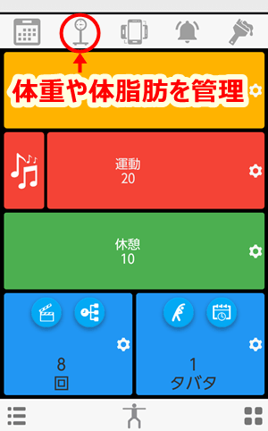 タバタ 体重 管理 アプリ