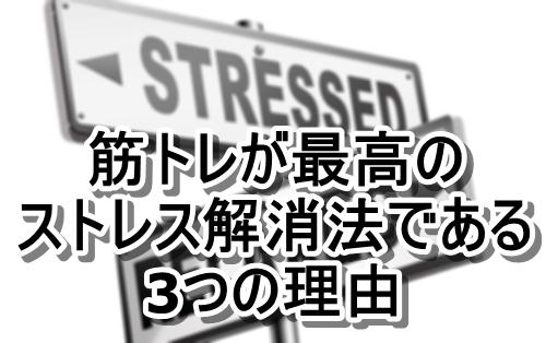 筋トレが最高のストレス解消法である3つの理由