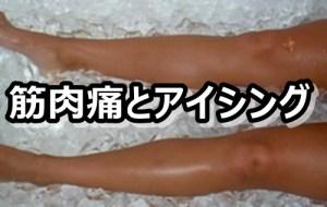 筋肉痛 アイシング 効果