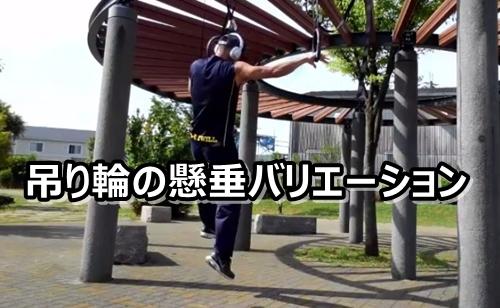吊り輪での懸垂バリエーション【やり方とコツを動画で解説】