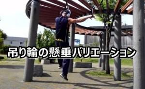 吊り輪 懸垂 バリエーション