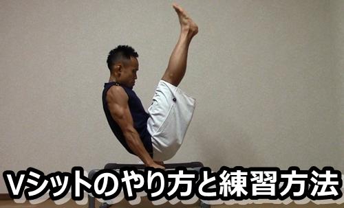 効果的に腹筋と上腕三頭筋を鍛えるVシットのやり方とコツ