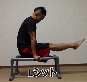 Lシット 練習方法