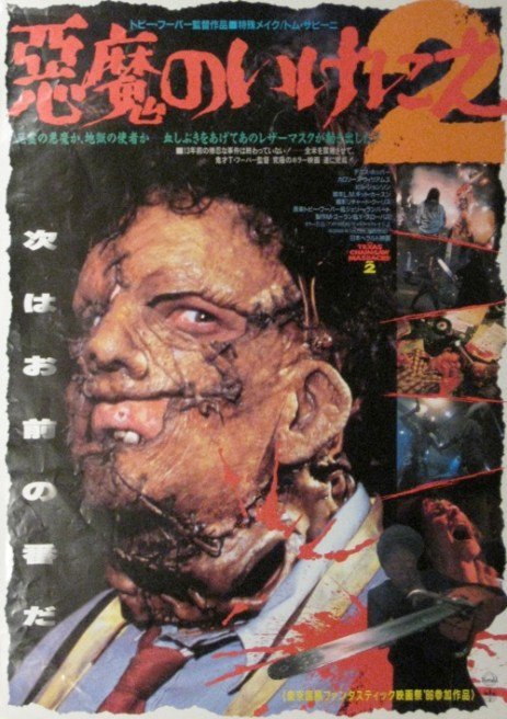 Image result for texas chainsaw massacre 2