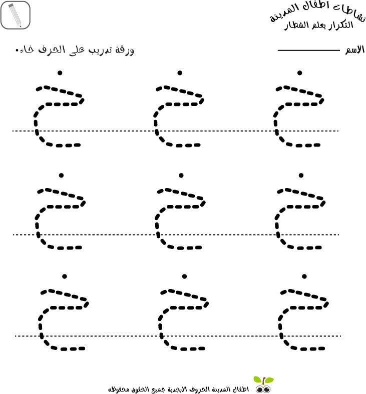 18 Best Images of Arabic Alphabet Worksheets Printable