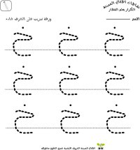18 Best Images of Arabic Alphabet Worksheets Printable