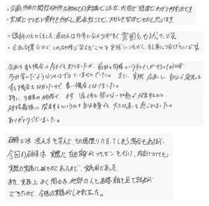 ws0058 201601「1枚企画書によるインストラクション」(半日間・地方銀行様)2