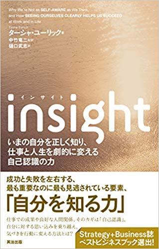 insight(インサイト)