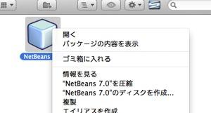 Netbeansのパッケージを開く