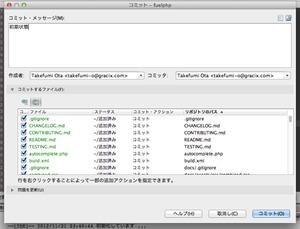 スクリーンショット 2012-11-21 23.41.26