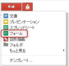 Googleドライブフォームを作成