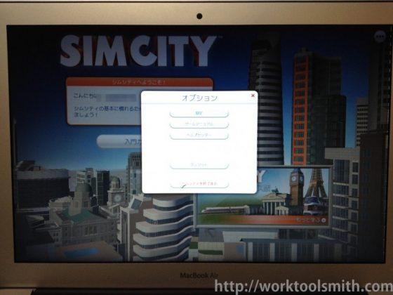 simcity-air-15-2