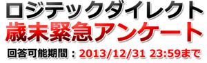 Www pro logitec co jp pro everyform form aspx questionnaire 2013enquete 4