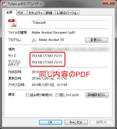 PDFの容量