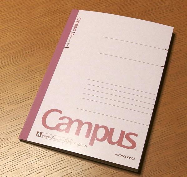 大学ノート