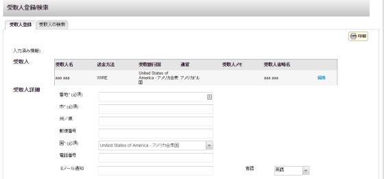 楽天銀行 海外送金サービス 002