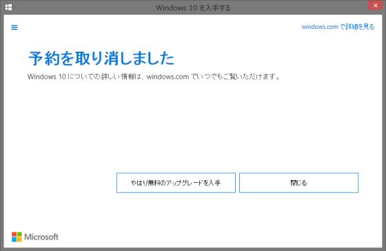 Windows10 予約4