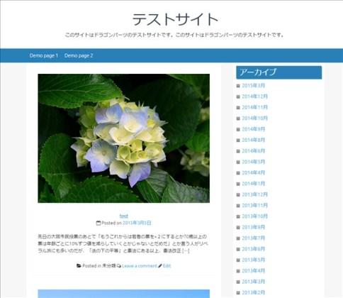 ブログっぽい画面
