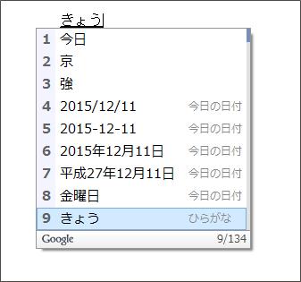 Google日本語入力 Review 02