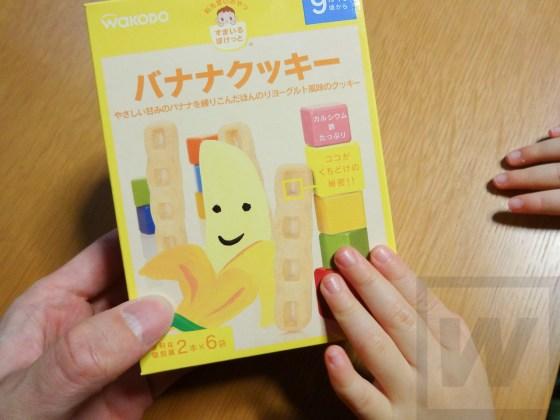 バナナクッキー Review 003