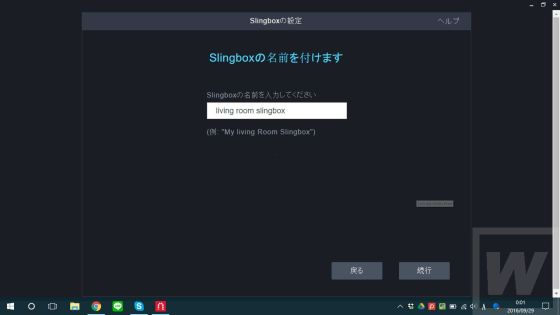 slingbox-pc-003