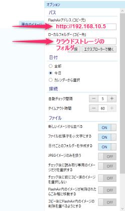 FlashAir Snowy アドレスとパスの設定画面