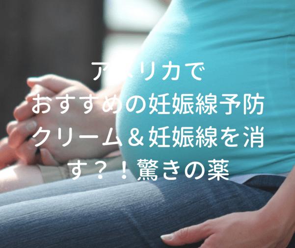 妊娠線を消すクリーム 薬