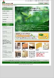 株式会社山陽