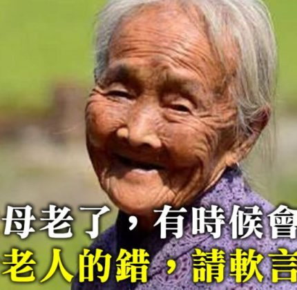 當父母老了,有時候會糊塗,對於老人的錯,請軟言柔語。