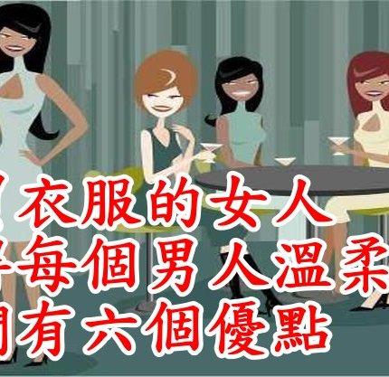 愛買衣服的女人,值得每個男人溫柔以待,她們有六個優點