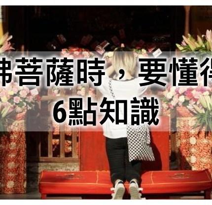 供佛菩薩時,要懂得這6點知識