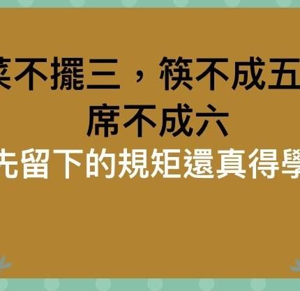 菜不擺三,筷不成五,席不成六;祖先留下的規矩還真得學學!