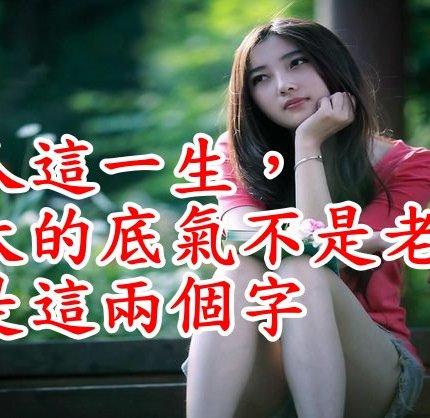 女人這一生,最大的底氣不是老公,而是這兩個字