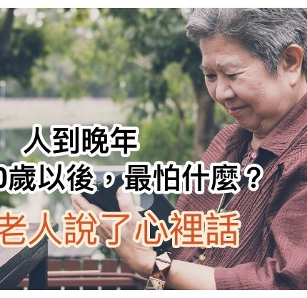 人到老年,尤其是過了70歲後,最怕什麼?3位老人說出了心裡話