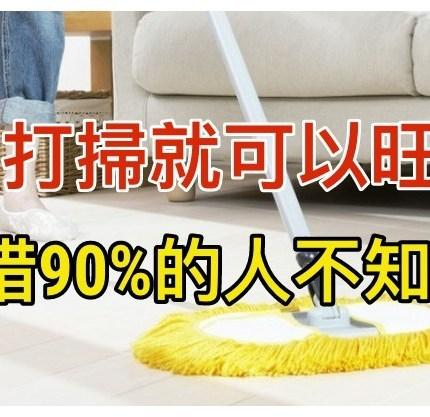 財神爺最愛乾淨環境,勤快打掃就可以旺家了!