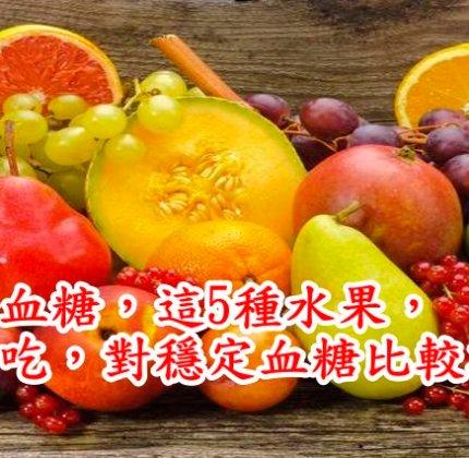 冬天降血糖,這5種水果,建議常吃,對穩定血糖比較有幫助
