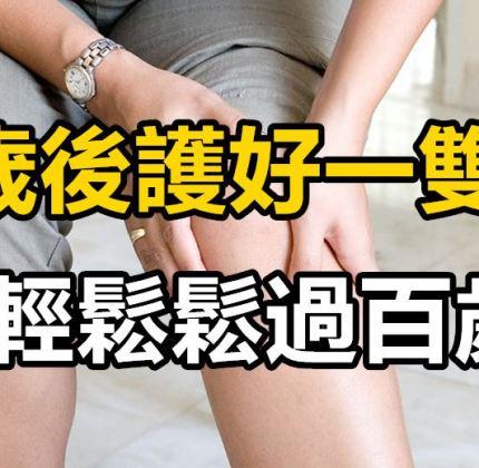 7個步驟,腿不老,人長壽!50歲後護好一雙腿,輕輕鬆鬆過百歲!