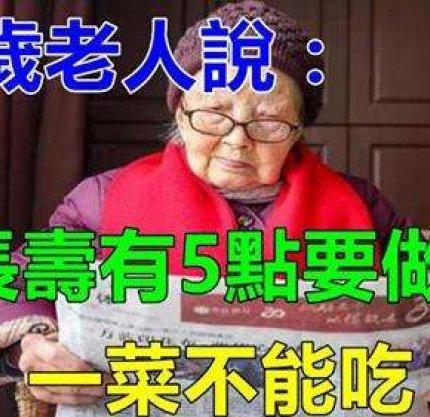 107歲老人耳不聾眼不花!她說長壽要做這5件事+不吃這種菜
