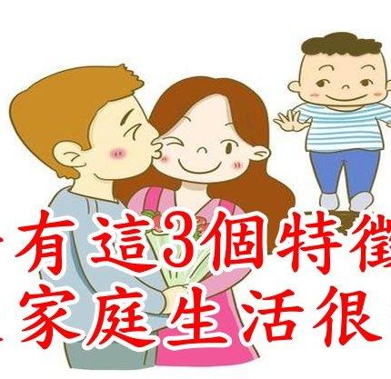 孩子有這3個特徵,代表家庭生活很幸福