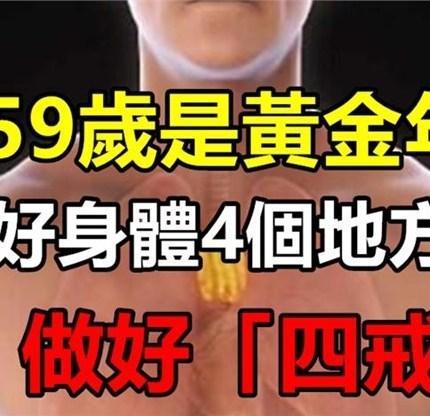 45-59歲是黃金年齡,保護好身體4個地方,做好「四戒」!