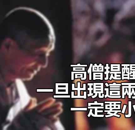 一位高僧的提醒:人有了兩種表現,是「不祥」的預兆,要小心