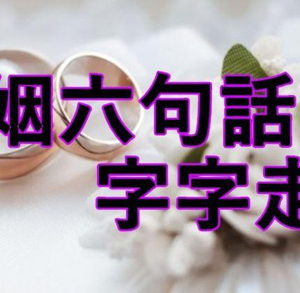 婚姻六句話,字字走心!